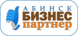 АбинскБизнесПартнер