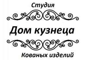 """""""Дом Кузнеца """" студия кованых изделий"""