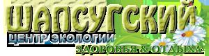 Шапсугский центр экологии здоровья и отдыха