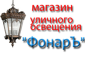 """Магазин уличного освещения """"ФонарЪ"""""""