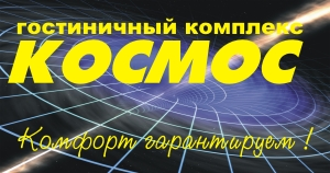 """гостиничный комплекс """"КОСМОС"""""""