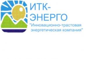 """ООО """"Инновационно-трастовая энергетическая компания"""""""