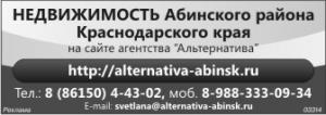 """""""Альтернатива"""""""