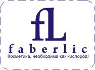 Фаберлик-Эдельстар-Инфинум